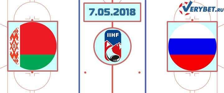 Россия – Беларусь 7 мая 2018 прогноз
