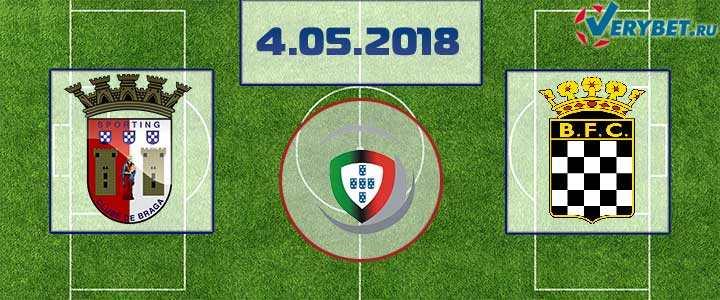 Брага – Боавишта 5 мая 2018 прогноз