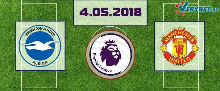 Брайтон - Манчестер Юнайтед 4 мая 2018 прогноз