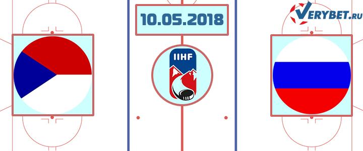Россия – Чехия 10 мая 2018 прогноз