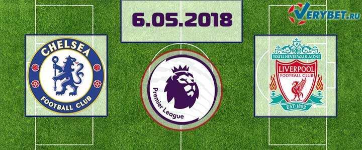 Челси – Ливерпуль 6 мая 2018 прогноз