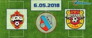 ЦСКА - Арсенал 6 мая 2018 прогноз