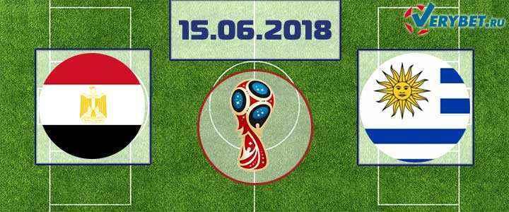 Египет – Уругвай 15 июня 2018 прогноз