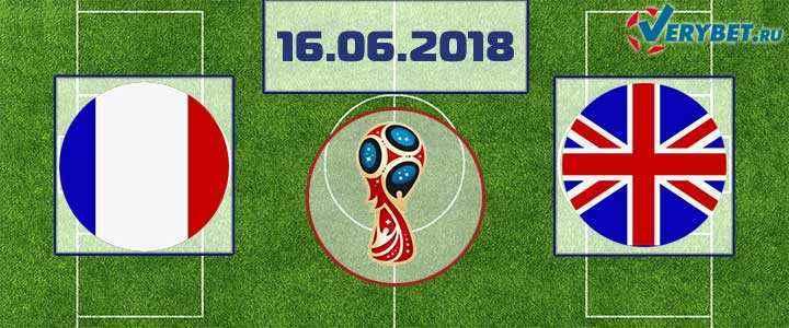 Франция – Австралия 16 июня 2018 прогноз