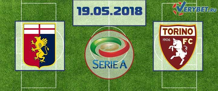 Дженоа – Торино 19 мая 2018 прогноз