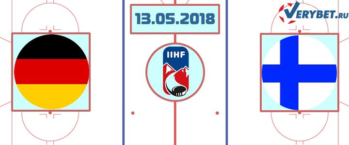 Финляндия – Германия 13 мая 2018 прогноз