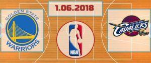 Голден Стейт Уорриорз – Кливленд Кавальерс 1 июня 2018 прогноз