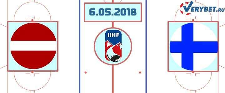 Латвия – Финляндия 6 мая 2018 прогноз