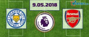 Лестер – Арсенал 9 мая 2018 прогноз