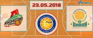 Локомотив-Кубань – Химки 23 мая 2018 прогноз