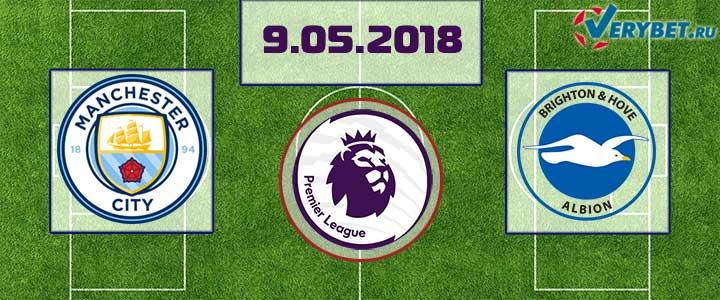 Манчестер Сити – Брайтон 9 мая 2018 прогноз