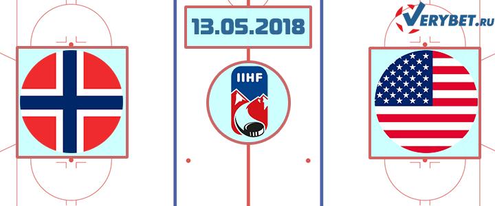 Норвегия – США 13 мая 2018 прогноз