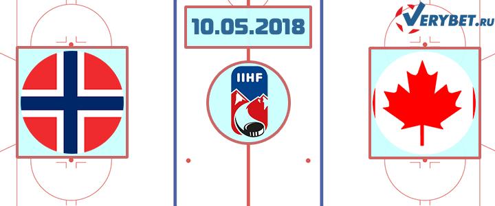 Норвегия – Канада 10 мая 2018 прогноз