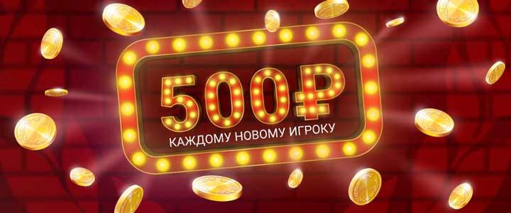 500 рублей в БК Олимп за регистрацию
