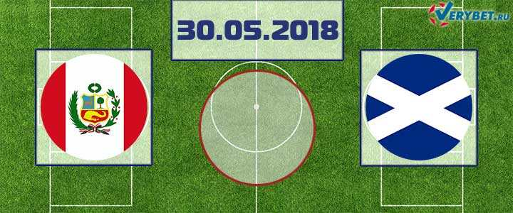 Перу - Шотландия 30 мая 2018 прогноз