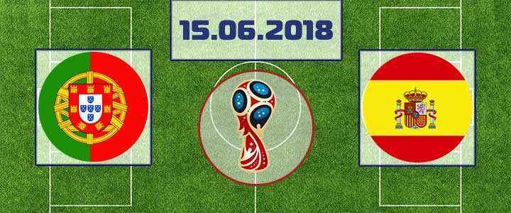 Португалия – Испания 15 июня 2018 прогноз