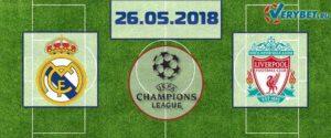 Реал Мадрид - Ливерпуль 26 мая 2018 прогноз