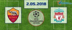 Рома - Ливерпуль 2 мая 2018 прогноз