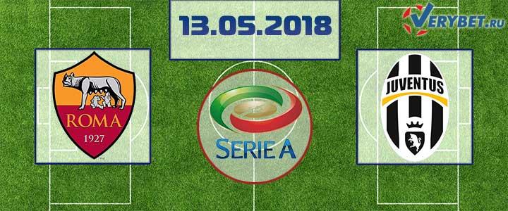 Рома – Ювентус 13 мая 2018 прогноз