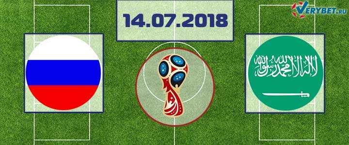 Россия – Саудовская Аравия 14 июня 2018 прогноз