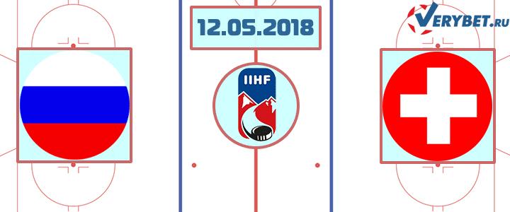Россия – Швейцария 12 мая 2018 прогноз