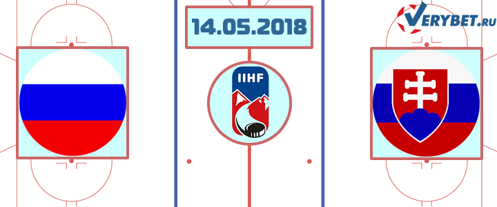 Россия – Словакия 14 мая 2018 прогноз
