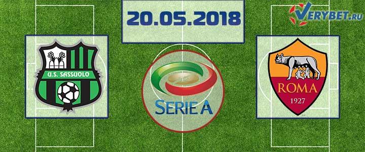 Сассуоло – Рома 20 мая 2018 прогноз