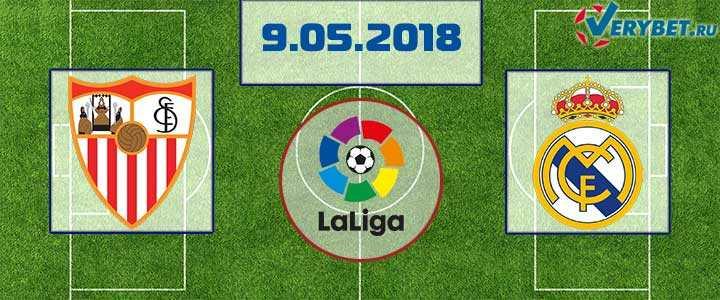 Севилья – Реал Мадрид 9 мая 2018 прогноз
