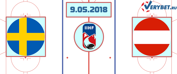 Швеция – Австрия 9 мая 2018 прогноз