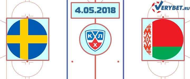 Швеция – Беларусь 4 мая 2018 прогноз