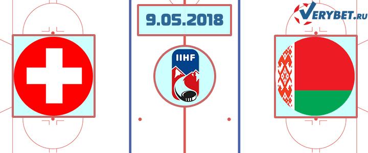 Швейцария – Беларусь 9 мая 2018 прогноз