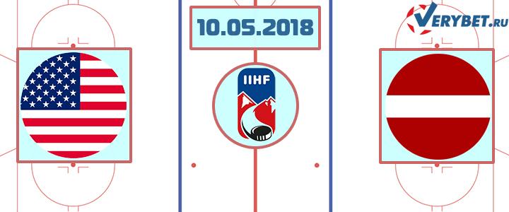 США – Латвия 10 мая 2018 прогноз