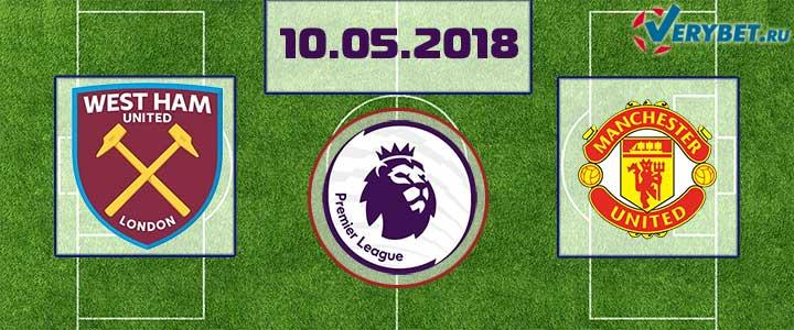 Вест Хэм – Манчестер Юнайтед 10 мая 2018 прогноз