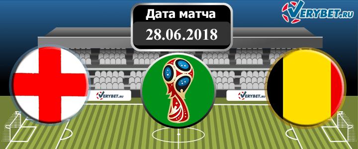 Англия - Бельгия 28 июня 2018 прогноз