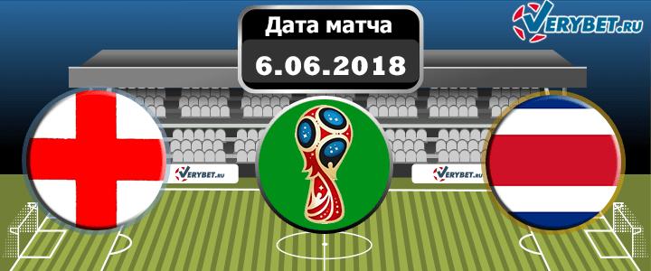 Англия - Коста-Рика 7 июня 2018 прогноз