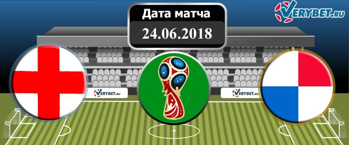 Англия – Панама 24 июня 2018 прогноз