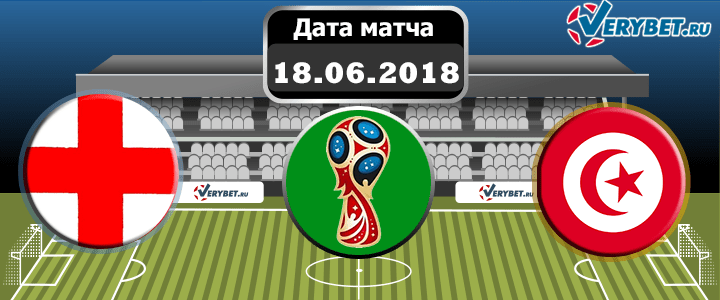 Тунис - Англия 18 июня 2018 прогноз