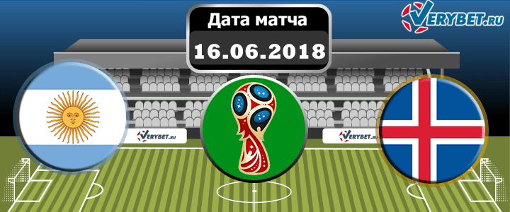 Аргентина - Исландия 16 июня 2018 прогноз