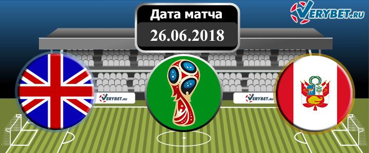 Австралия – Перу 26 июня 2018 прогноз