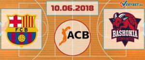 Барселона – Баскония 10 июня 2018 прогноз