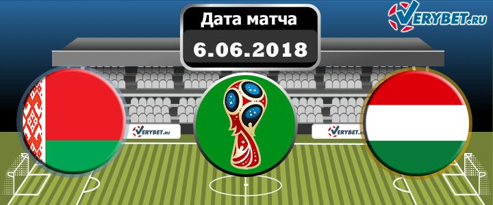 Беларусь – Венгрия 6 июня 2018 прогноз