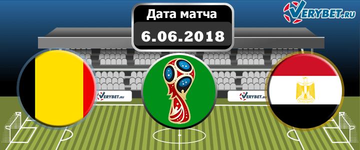 Бельгия - Египет 6 июня 2018 прогноз