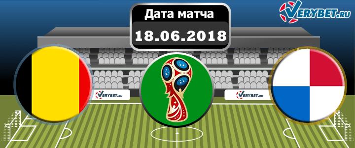 Бельгия - Панама 18 июня 2018 прогноз