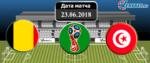 Бельгия - Тунис 23 июня 2018 прогноз