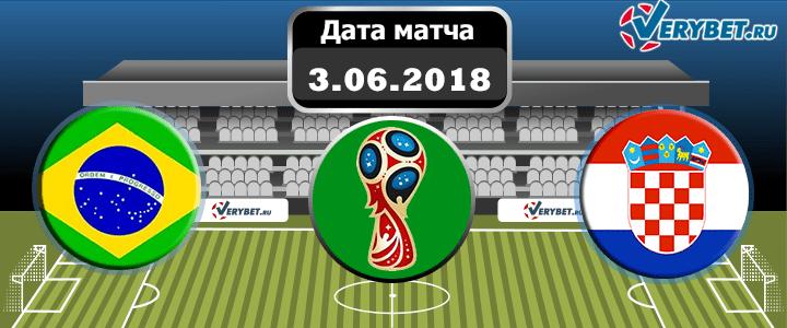 Бразилия - Хорватия 3 июня 2018 прогноз