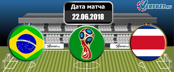 Бразилия – Коста-Рика 22 июня 2018 прогноз
