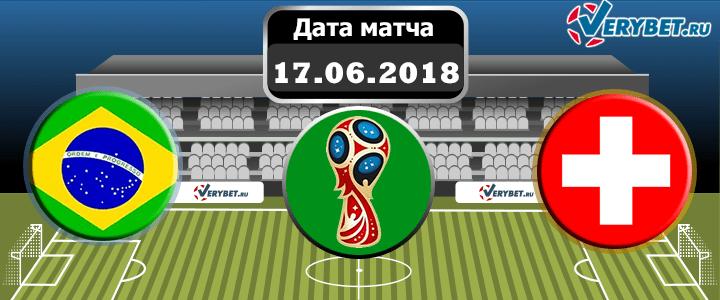 Бразилия - Швейцария 17 июня 2018 прогноз