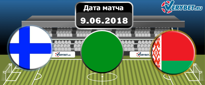 Финляндия - Беларусь 9 июня 2018 прогноз
