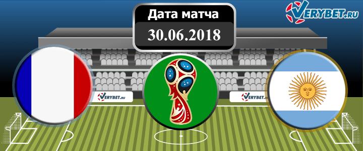Франция – Аргентина 30 июня 2018 прогноз