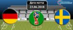 Германия - Швеция 23 июня 2018 прогноз